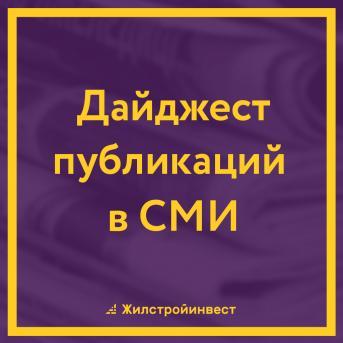 СМИ о ГК «Жилстройинвест» и ЖК «Символ»