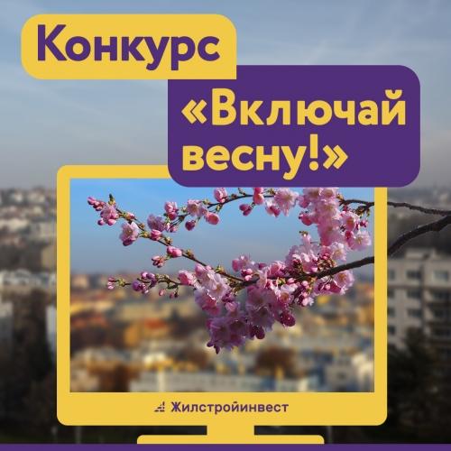 Конкурс для дольщиков: «Включай весну!»
